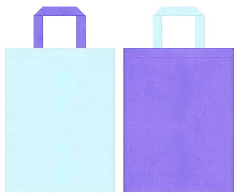 清潔・石鹸・洗剤・衛生・潤い・ガーリー・魔法・占い・星座・クール・クリスタル・ビー玉・風鈴・ガラス工芸・ガラス製品・パステルカラーの不織布バッグにお奨め:水色と薄紫色のコーディネート