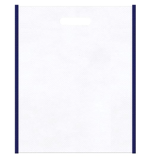 セミナー資料配布用にお奨めの不織布小判抜き袋のデザイン:メインカラー白色、サブカラー明るめの紺色