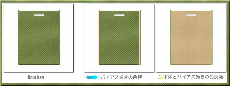 不織布小判抜き袋:メイン不織布カラーNo.34草色、オリーブ色+28色のコーデ