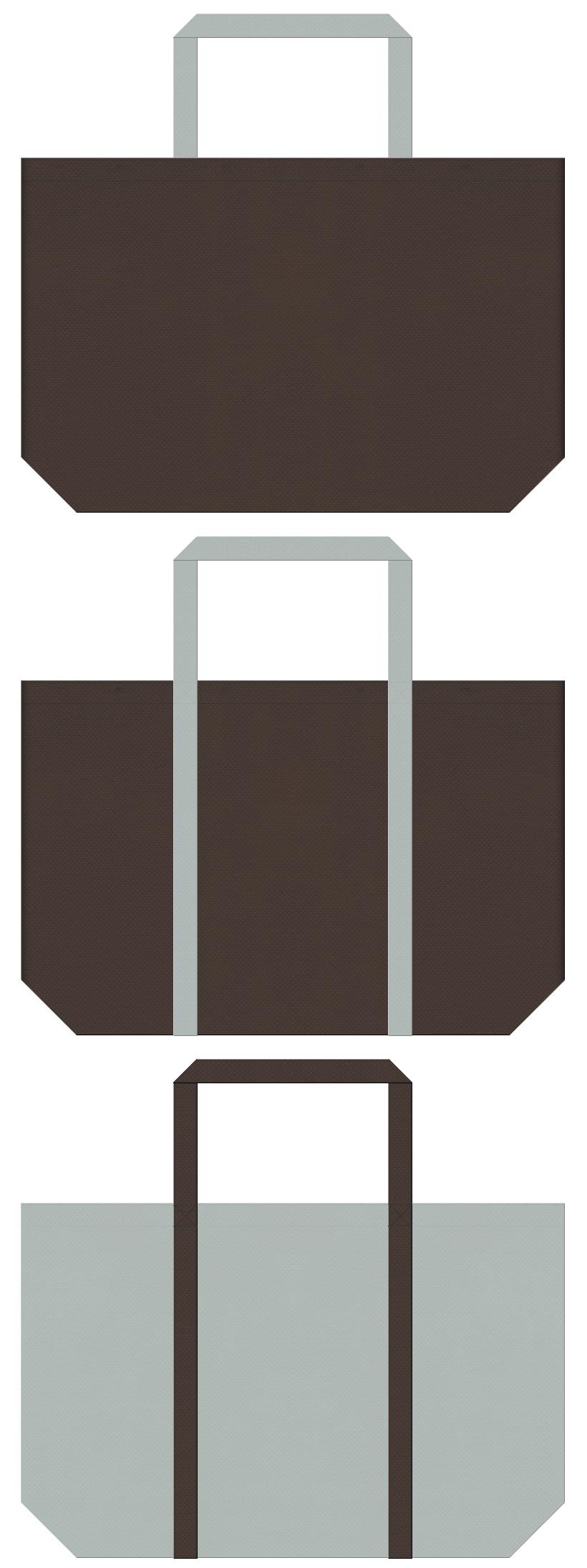学術セミナー・マンション・オフィスビル・デベロッパー・ビルメンテナンス・セキュリティ・建築・設計・図面・什器・店舗インテリア・エクステリア・南京錠・鍵・事務用品のショッピングバッグにお奨めの不織布バッグデザイン:こげ茶色とグレー色のコーデ