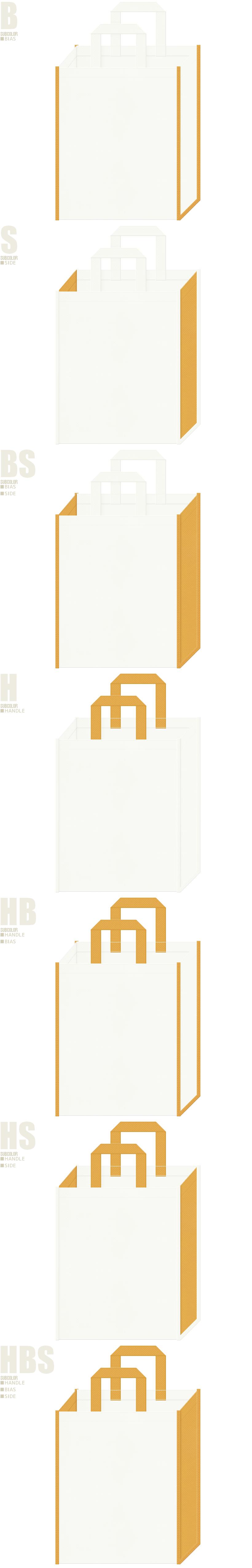 オフホワイト色と黄土色、7パターンの不織布トートバッグ配色デザイン例。ガーリーファッションの展示会用バッグにお奨めです。