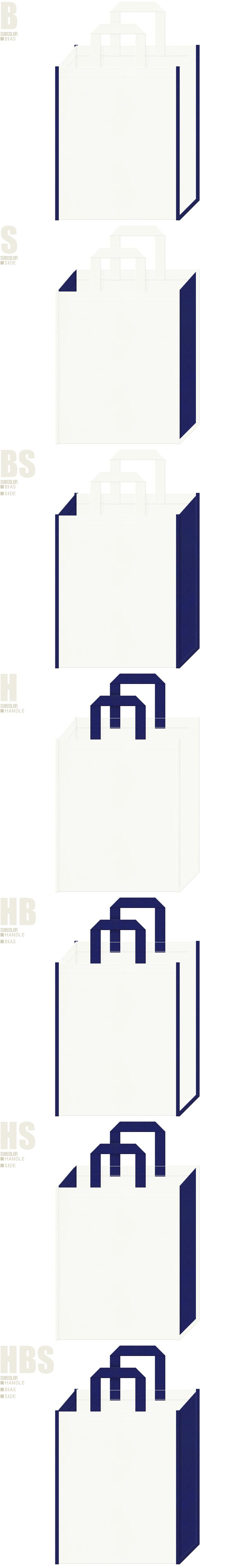 オフホワイト色と明るめの紺色、7パターンの不織布トートバッグ配色デザイン例。マリンファッションの展示会用バッグ、水族館イベントのバッグノベルティにお奨めです。
