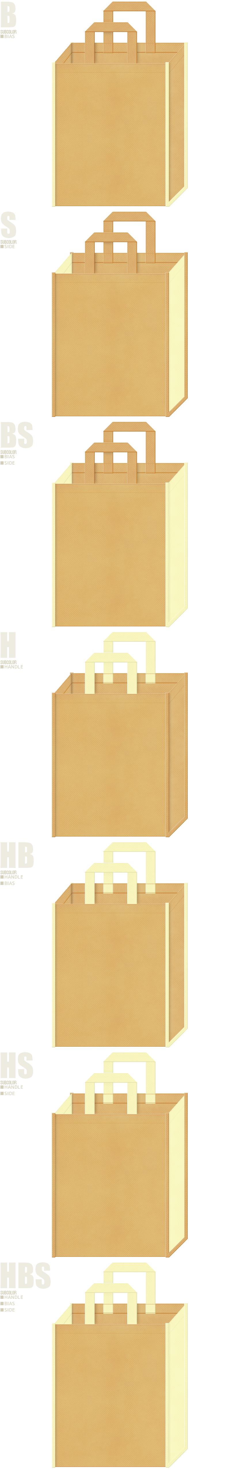 優しさ・ゆるさ・リラックス・絵本・おとぎ話・ガーリーデザイン・パステルカラー・手芸・ぬいぐるみ・小鹿・たい焼き・バナナクレープ・ワッフル・クッキー・マーガリン・チーズケーキ・スイーツ・ベーカリー・和菓子にお奨めの不織布バッグデザイン:薄黄土色と薄黄色の配色7パターン。
