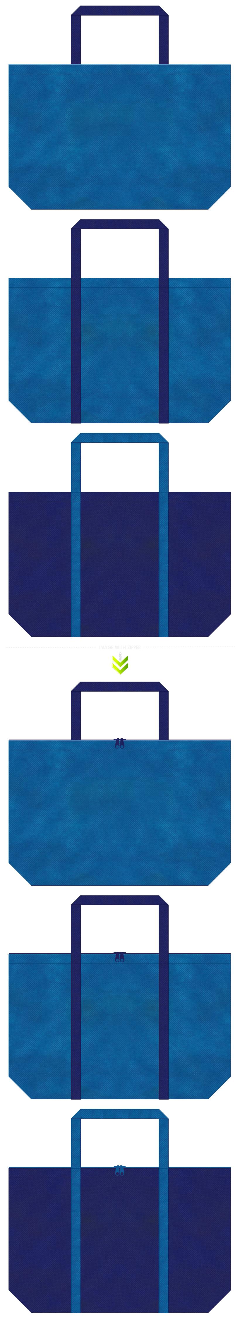 青魚・DHA・ダイビング・潜水艦・水族館・LED・IOT・センサー・人工知能・電子部品・情報セキュリティ・ドライブレコーダー・防犯カメラ・セキュリティの展示会用バッグにお奨めの不織布バッグデザイン:青色と明るい紺色のコーデ