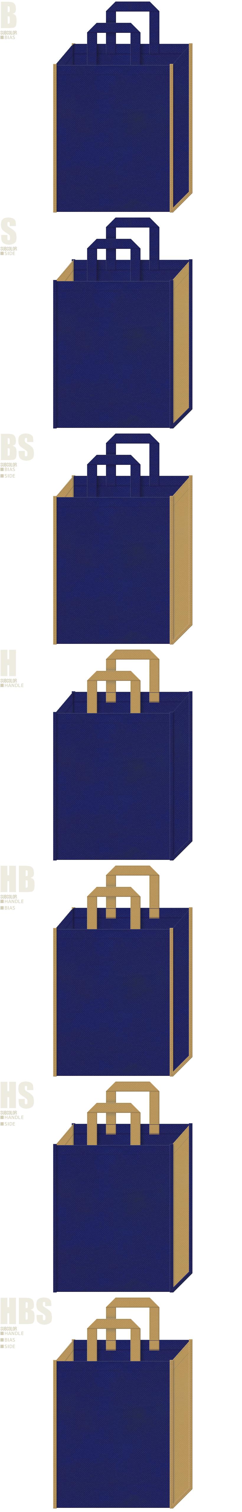 不織布バッグのデザイン:明るい紺色と金黄土色の配色7パターン
