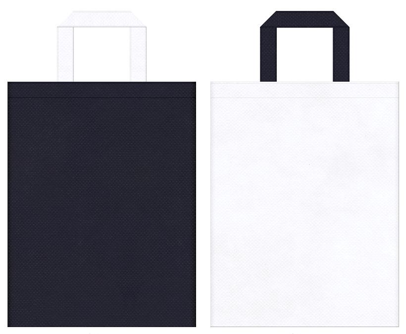 不織布バッグの印刷ロゴ背景レイヤー用デザイン:濃紺色と白色のコーディネート:マリンファッションの販促イベントにお奨めです。