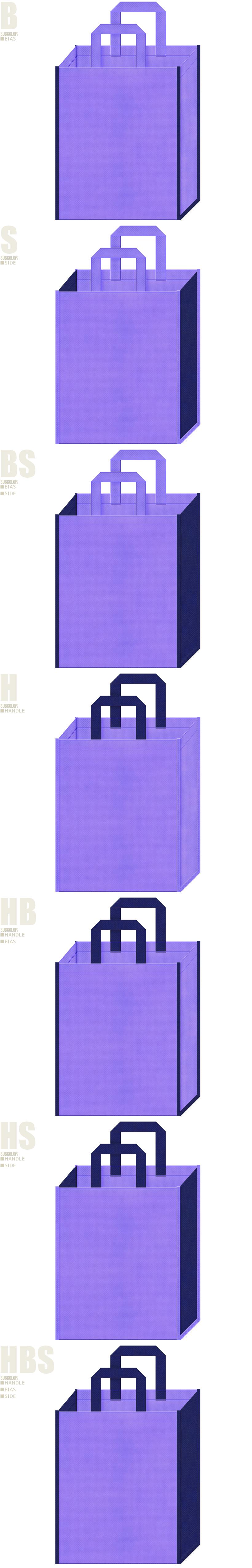 天体観測・星座・プラネタリウム・星占い・星空のイベント・神話・伝説・ゲームの展示会用バッグにお奨めの不織布バッグデザイン:薄紫色と明るい紺色の配色7パターン