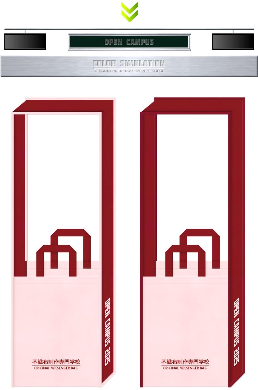 桜色とエンジ色の不織布バッグデザイン:学校・オープンキャンパス用の不織布バッグ