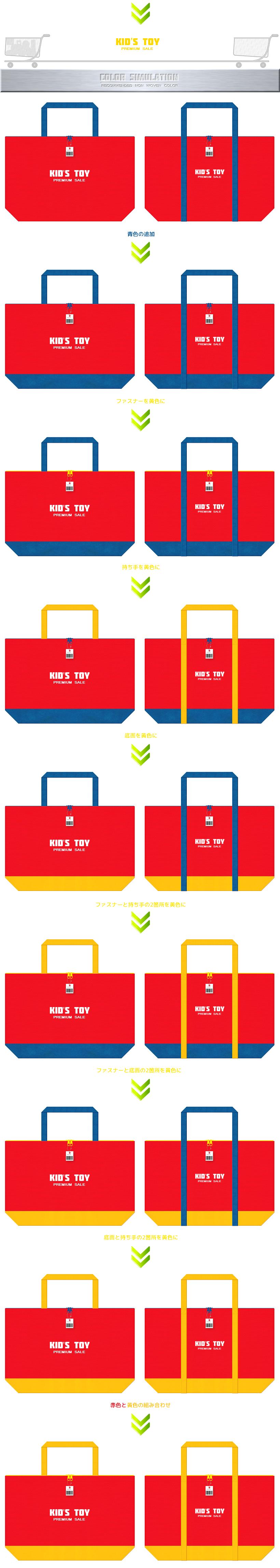 赤色・青色・黄色の不織布を使用した不織布ショッピングバッグのデザイン(ファスナー付き):おもちゃのプレミアムセール用バッグ・福袋