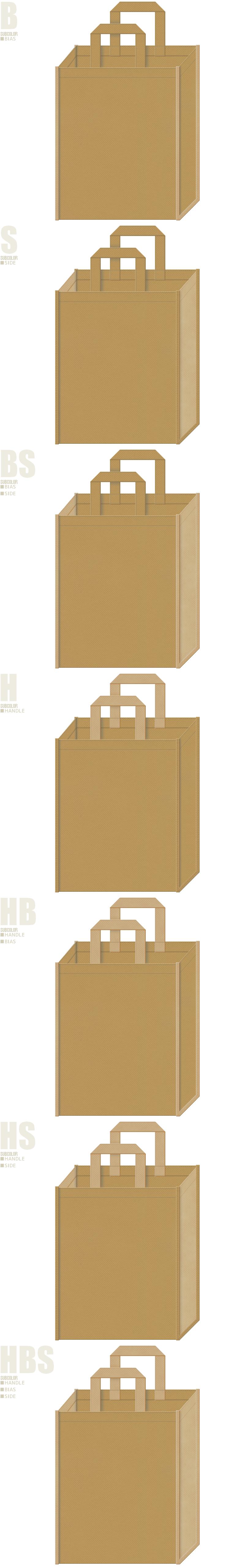 金色系黄土色とカーキ色、7パターンの不織布トートバッグ配色デザイン例。作業用品・日曜大工用品の展示会用バッグにお奨めです。