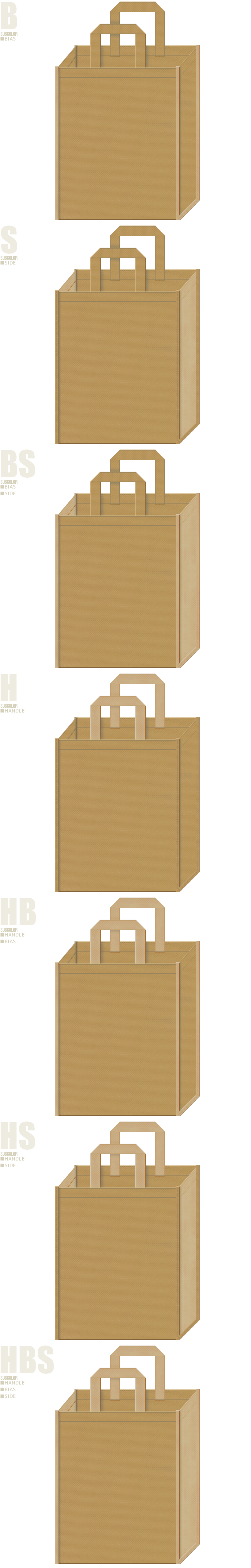 作業用品・日曜大工用品・工具・DIYの展示会用バッグにお奨めの不織布バッグデザイン:金黄土色とカーキ色の配色7パターン
