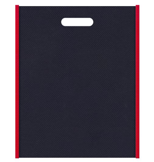 スポーティーなイメージにお奨めの不織布バッグ小判抜き配色デザイン:メインカラー濃紺色とサブカラー紅色