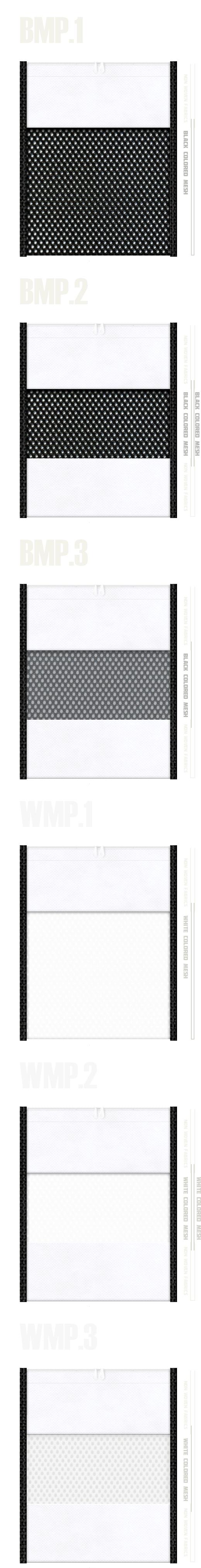 メッシュポーチのカラーシミュレーション:黒色・白色メッシュと白色不織布の組み合わせ