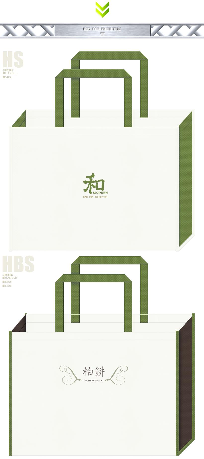 オフホワイト色と草色とこげ茶色の不織布バッグデザイン:和モダン・柏餅・和菓子・和風商品の展示会用バッグ