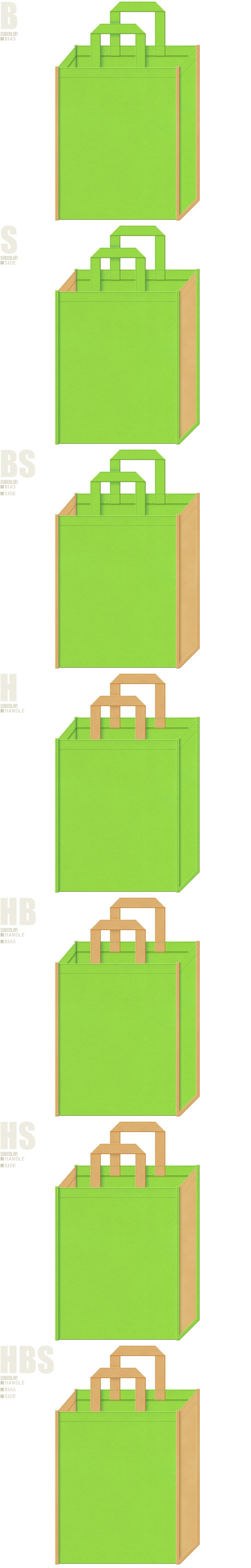 絵本・おとぎ話・木の看板・ロールプレイングゲーム・野菜・牧場・産直市場・園芸用品の展示会用バッグにお奨めの不織布バッグデザイン:黄緑色と薄黄土色の配色7パターン