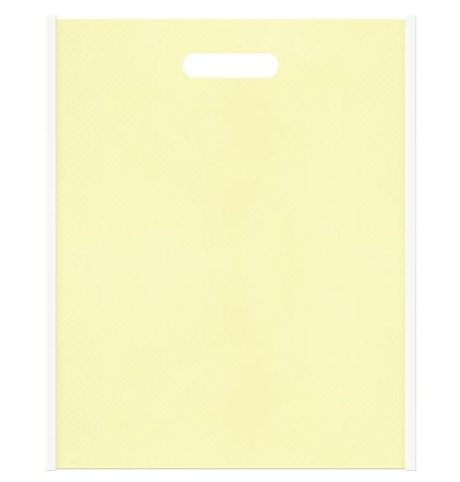不織布小判抜き袋 メインカラー薄黄色、サブカラーオフホワイト色