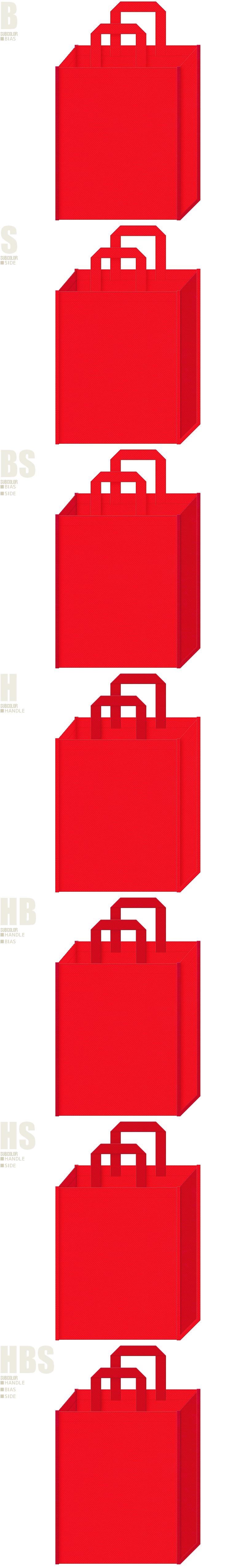 赤色と紅色、7パターンの不織布トートバッグ配色デザイン例。
