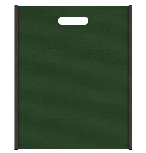 不織布小判抜き袋 メインカラー濃緑色、サブカラーこげ茶色