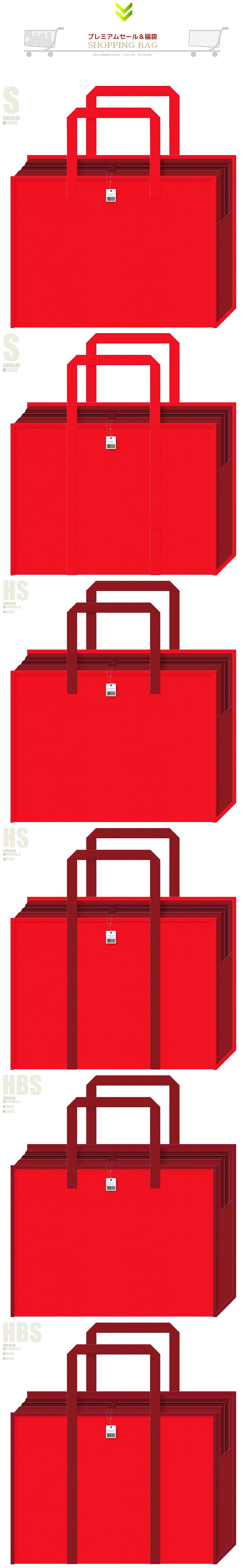 赤色とエンジ色の不織布バッグデザイン(ファスナー付き):クリスマスセール・福袋にお奨め
