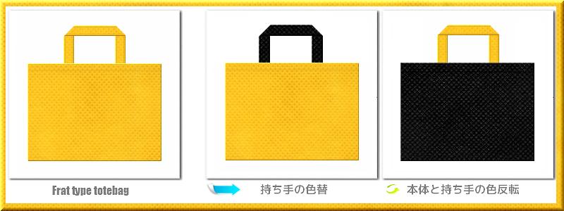 不織布マチなしトートバッグ:不織布カラーNo.4パンプキンイエロー+28色のコーデ