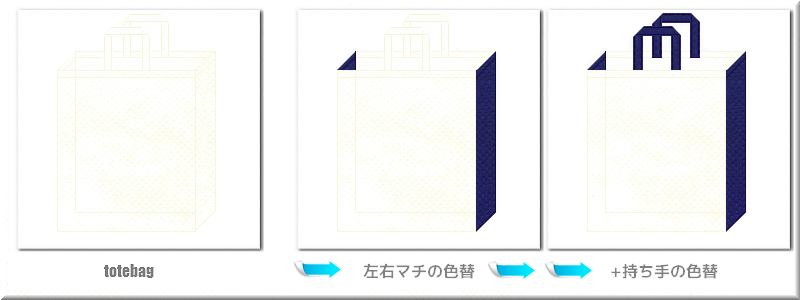 バッグの種類:不織布トートバッグ 不織布カラー:No.12オフホワイト+28色