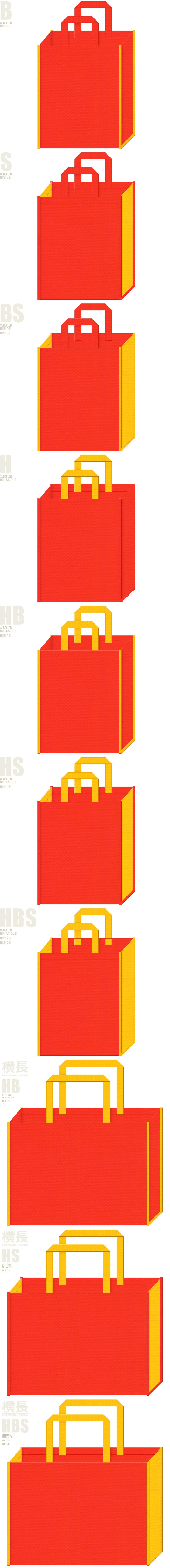 オレンジ色と黄色-7パターンの不織布トートバッグ配色デザイン例。遊園地・テーマパーク・リゾートのバッグノベルティにお奨めです。オレンジティー風。