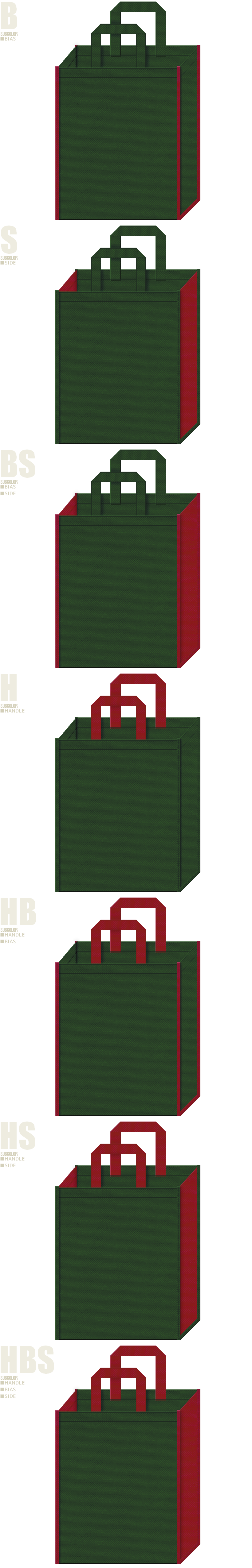 濃緑色とエンジ色、7パターンの不織布トートバッグ配色デザイン例。和風催事・ゲームのバッグノベルティにお奨めです。振袖風。