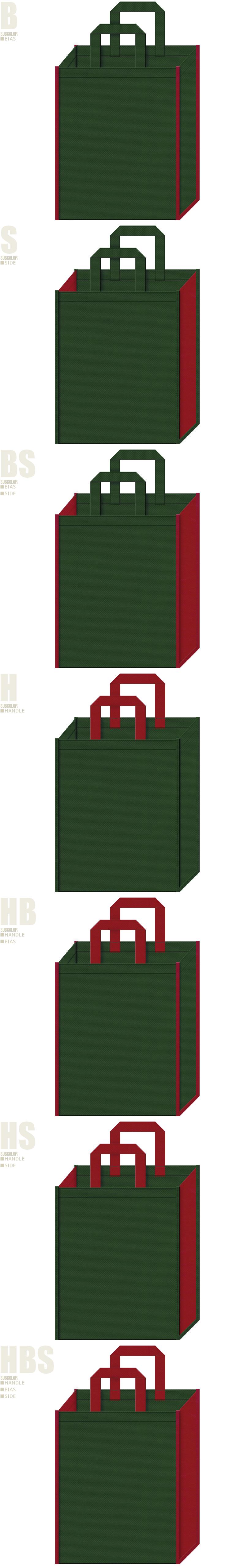 学校・振袖・卒業記念品の不織布バッグにお奨めのデザイン:濃緑色とエンジ色の不織布バッグ配色7パターン。