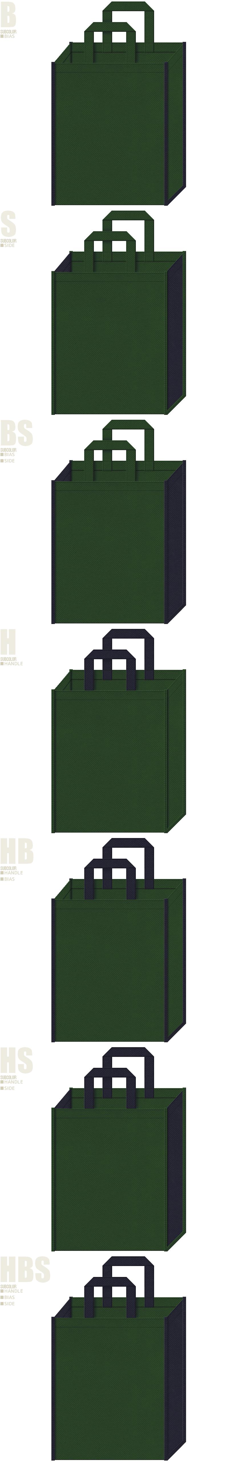 濃緑色と濃紺色、7パターンの不織布トートバッグ配色デザイン例。メンズ向け不織布バッグにお奨めの配色です。