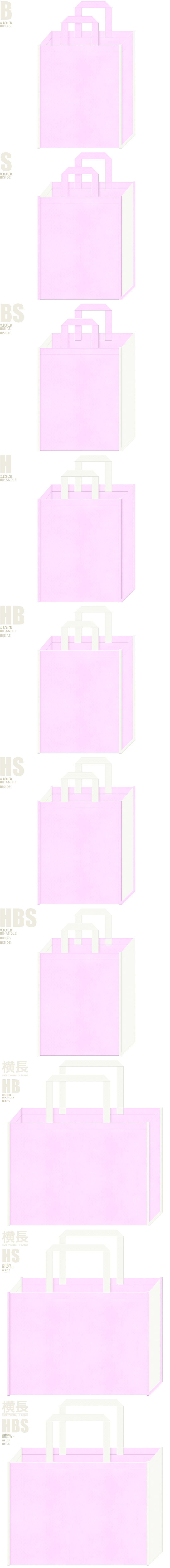 保育・福祉・介護・医療・ひな祭り・母の日・ブーケ・フラワーショップ・ウェディング・イチゴミルク・フラミンゴ・バタフライ・ドリーム・プリンセス・シュガー・マシュマロ・うさぎ・ファンシー・パステルカラー・ガーリーデザインにお奨めの不織布バッグデザイン:パステルピンク色とオフホワイト色の配色7パターン