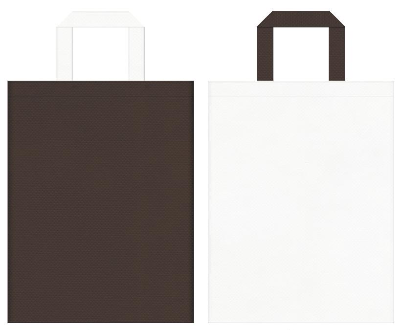 不織布バッグの印刷ロゴ背景レイヤー用デザイン:こげ茶色とオフホワイト色のコーディネート:オフィスビル・美容室・店舗インテリアの販促イベントにお奨めの配色です。
