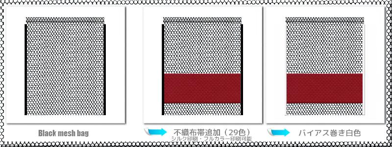 黒メッシュバッグと不織布カラー29色のコーデ