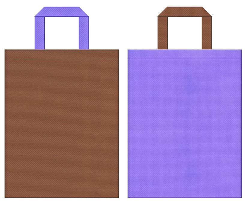 不織布バッグのデザイン:茶色と薄紫色のコーディネート