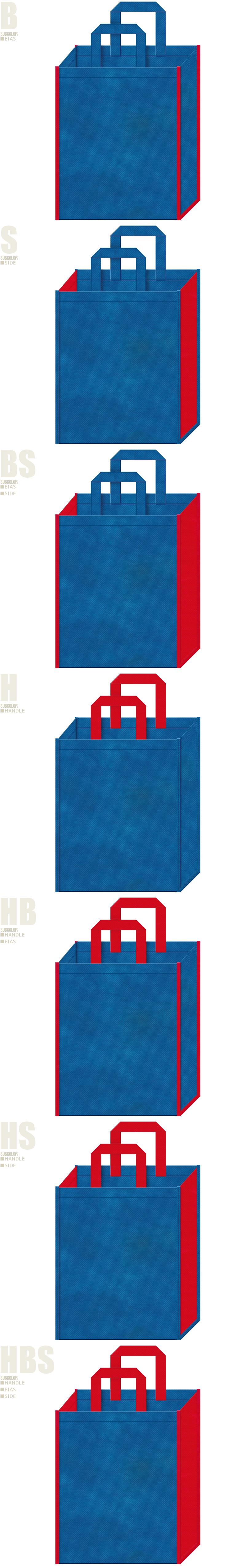 おもちゃ・テーマパーク・ロボット・ラジコン・プラモデル・ホビーの展示会用バッグにお奨めの不織布バッグデザイン:青色と紅色の不織布バッグ配色7パターン。