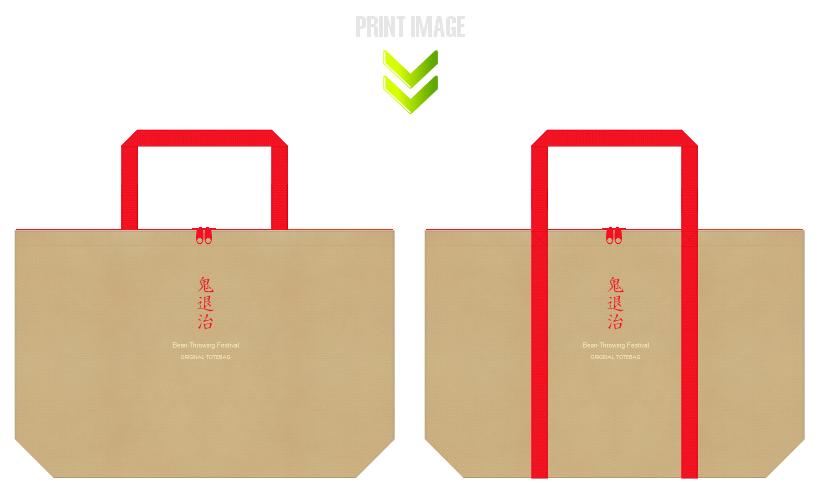 カーキ色と赤色の不織布バッグのコーデ:節分用品のショッピングバッグにお奨めです。