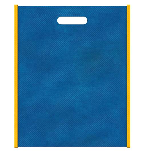 おもちゃ・ゲームの包装にお奨めの不織布バッグ小判抜き配色デザイン:メインカラー青色とサブカラー黄色