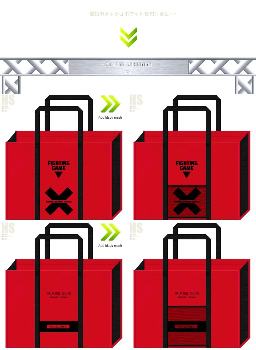 紅色と黒色の不織布バッグデザイン:FTG・ホラーゲームの展示会用バッグ