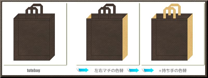 不織布トートバッグ:メイン不織布カラーNo.40こげ茶色+28色のコーデ