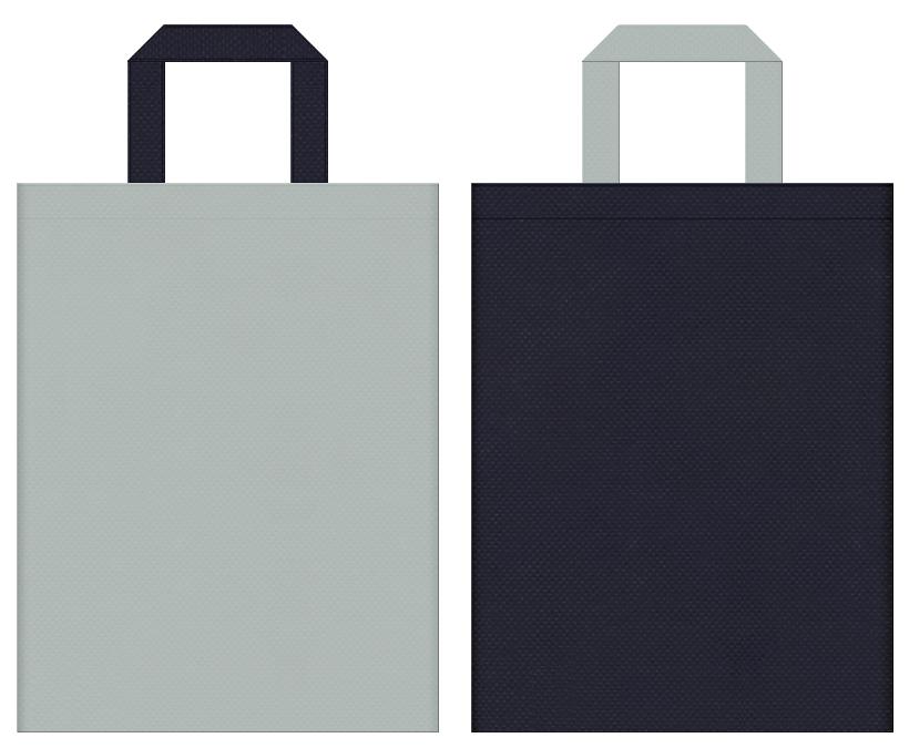 不織布バッグの印刷ロゴ背景レイヤー用デザイン:グレー色と濃紺色のコーディネート:学術セミナー・研究セミナーにお奨めです。