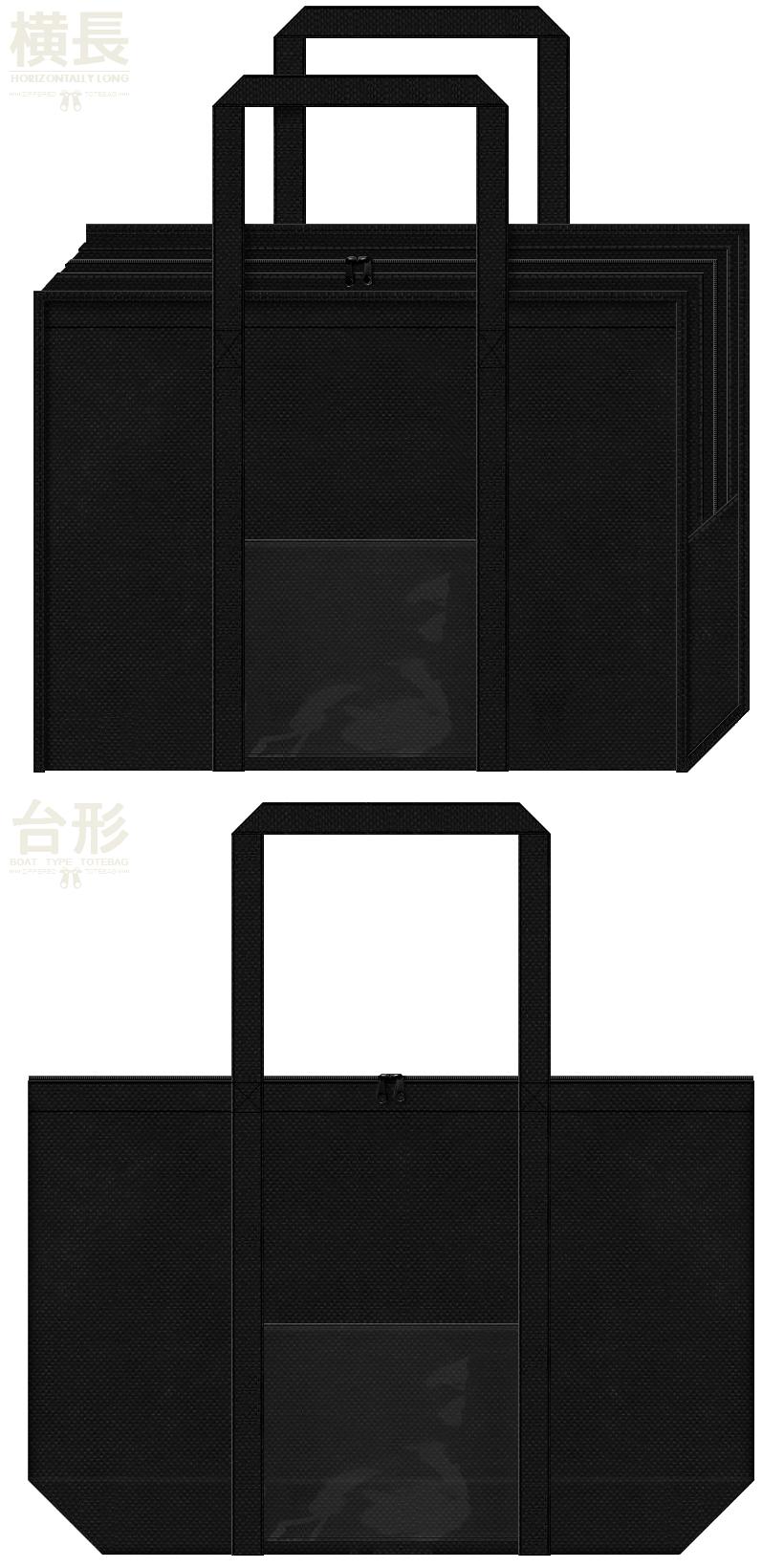 黒色の不織布バッグデザイン:透明ポケット付きの不織布ランドリーバッグ
