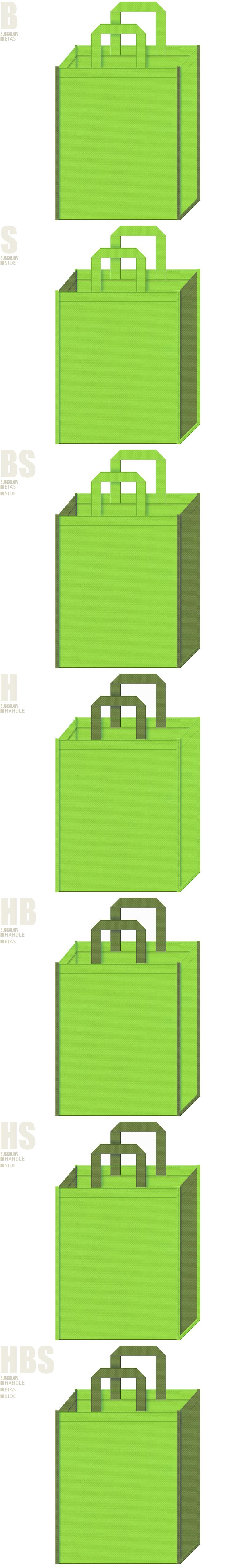 造園・園芸用品・青汁・日本茶の展示会用バッグにお奨めの不織布バッグデザイン:黄緑色と草色の不織布バッグ配色7パターン。