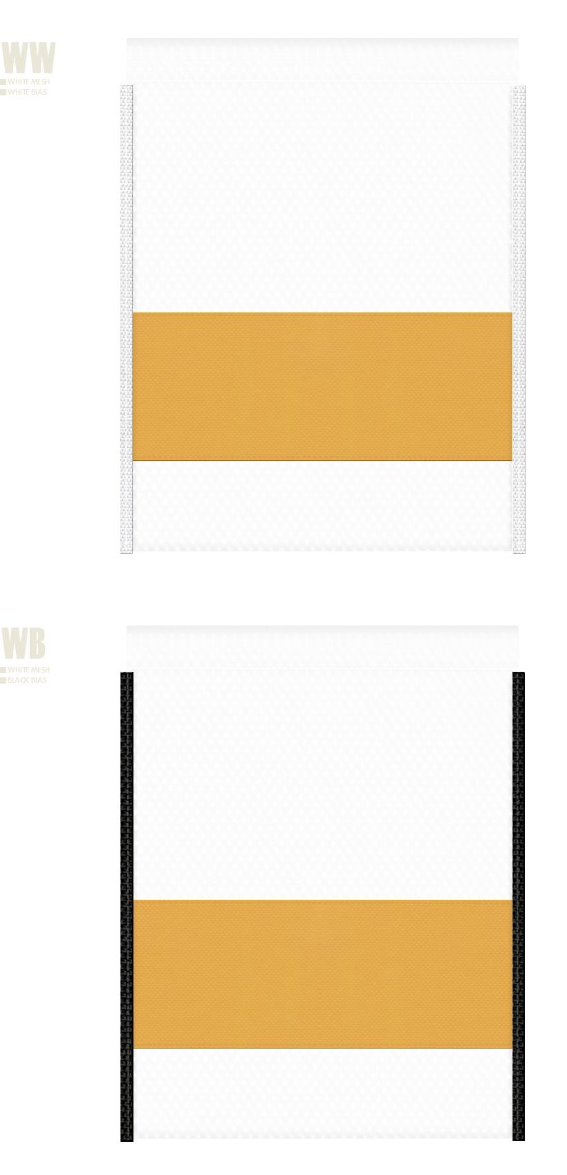 白色メッシュと黄土色不織布のメッシュバッグカラーシミュレーション:キャンプ用品・アウトドア用品・スポーツ用品・シューズバッグにお奨め