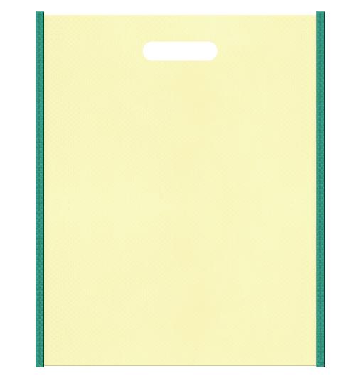 セミナー資料配布用のバッグにお奨めの不織布小判抜き袋デザイン:メインカラー薄黄色、サブカラー青緑色