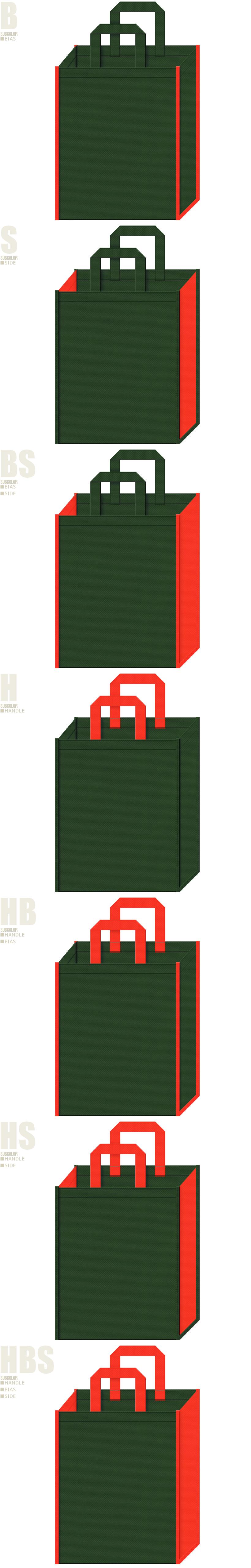 濃緑色とオレンジ色、7パターンの不織布トートバッグ配色デザイン例。ハロウィン、カボチャイメージの不織布バッグにお奨めの配色です。
