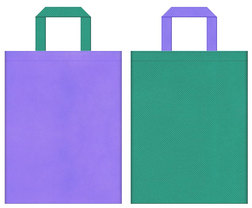 シャンプー・石鹸・洗剤・衛生・消毒・医療器具・お掃除用品・家庭用品の販促イベントにお奨めの不織布バッグのデザイン:薄紫色と青緑色のコーディネート