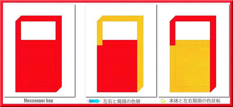 不織布メッセンジャーバッグ:メイン不織布カラーNo.6赤+28色のコーデ