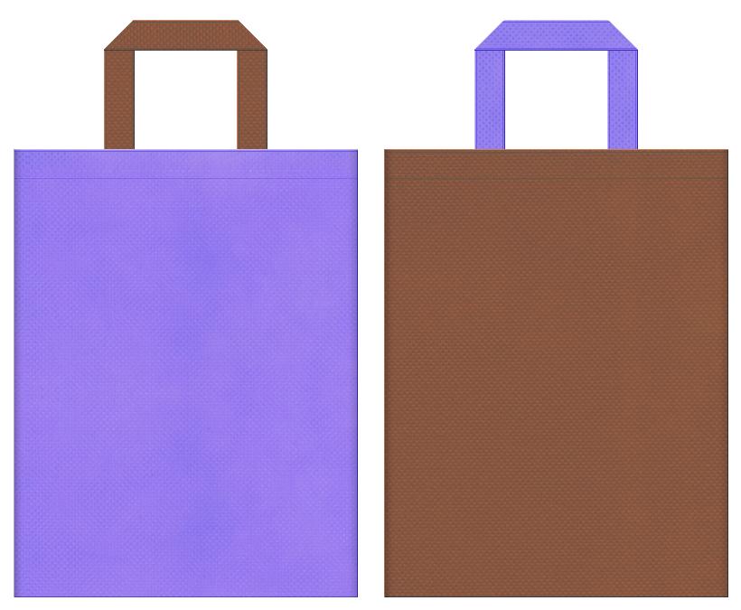 不織布バッグのデザイン:薄紫色と茶色のコーディート