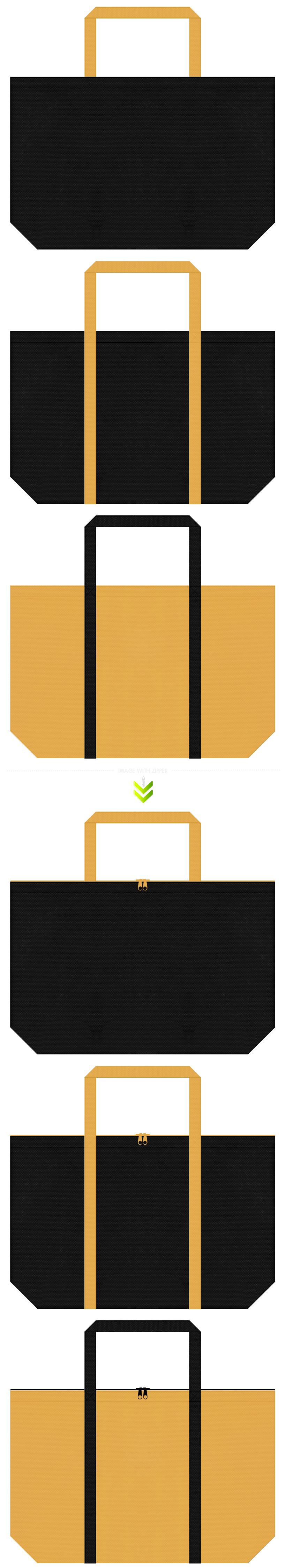 黒色と黄土色の不織布エコバッグのデザイン。