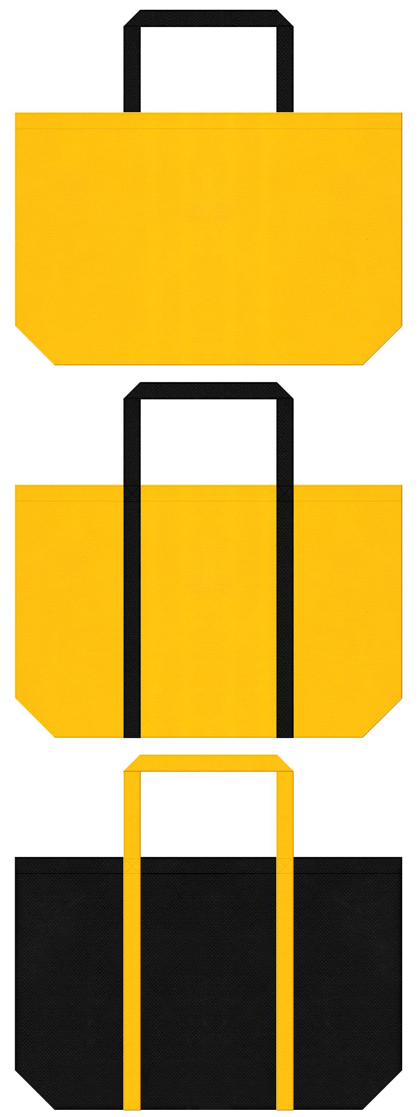 電気・通信・ユニフォーム・運動靴・アウトドア・スポーツイベント・エンジンオイル・フォグランプ・カー用品・保安・セキュリティ・道路工事・安全用品の展示会用バッグにお奨めの不織布バッグデザイン:黄色と黒色のコーデ