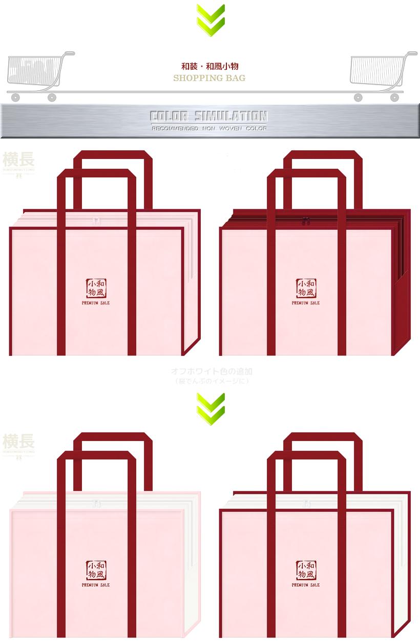 桜色とエンジ色の不織布バッグデザイン:和装・和風小物のショッピングバッグ